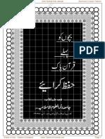 Bachoon Ki Islami Taleem