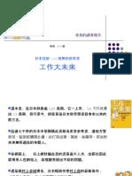 工作大未来.pdf