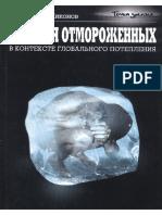 Никонов А.П._История отмороженных в контексте глобального потепления.pdf