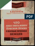 A Lizyukov - Chto Nado Znat Voinu Krasnoy Armii o Boevykh Priemakh Nemtsev