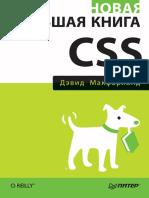 Девид Макфарланд - Новая большая книга CSS(Бестселлеры O'Reilly) - 2016.pdf