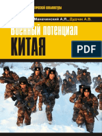 Маначинский А.Я., Дудчак А.В. - Военный Потенциал Китая - 2015