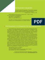 blagoda_1.pdf