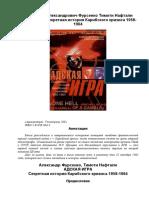 Фурсенко А., Нафтали Т. - Адская Игра. Секретная История Карибского Кризиса 1958-1964 - 2001