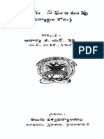 English telugu dictionary free download pdf format xilusec.