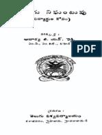Telugu Nighantuvu