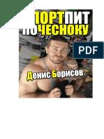 PoChesnoky