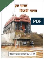 Kendra Samachar 2019 (Hindi)