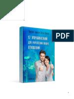 УПРАЖНЕНИЯ.pdf