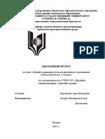 diplom_kartashova.docx