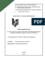 razrabotka_hudozhestvenno-proektnoy_koncepcii_intererov_gostinicy_«korona»_po_adresu_g._samara,_ul._osipenko_1.pdf