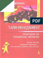 Тайм-менеджмент. Практикум по управлению временем - Калинин С.И. (1).pdf