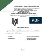 diplomnyy_proekt.pdf
