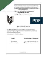 lebedeva_m.a._-_turizm_-_2015.pdf