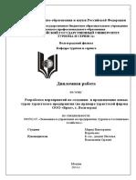Продвижение новых туров.pdf