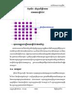 ការគណនាគ្រឹះជម្រៅ.pdf