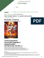 Shiva Tandava Stotram - In Sanskrit With Meaning