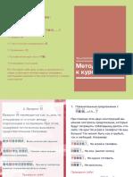 Методичка 2 HSK 2 пдф.pdf