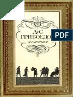 Griboedov Aleksandr. Gore Ot Uma - BooksCafe.net