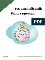 КНИГА ВРЕМЁН