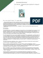 Йога – сукшма – вьяяма.pdf