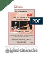 Ομιλία Θωμά Ταμβάκου στην παρουσίαση CD με έργα Ντίνου Κωνσταντινίδη