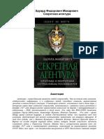 Makarevich E Sekretnaya Agentura