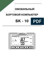 bk_10