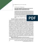 PihnastyiOleh_2010_PM.pdf