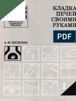 Шепелев А.М. - Кладка Печей Своими Руками (Библиотека Сельского Умельца) - 1987