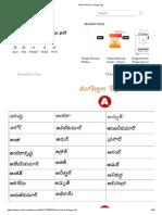 Pillala Perlu in Telugu