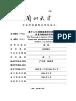 Www.cn Ki.net 基于LVQ对股指期货交易信息分析的股票指数走势识别研究