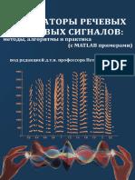 Анализаторы Речевых и Звуковых Сигналов (2009)