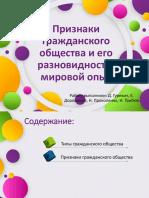 Признаки гражданского общества и его разновидности мировой опыт.pptx