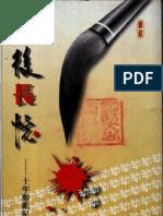 穆欣: 劫后長憶 —— 十年動亂紀事 (香港新天出版社 1997)