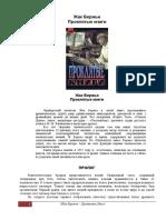 Proklyatye Books