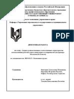 diplom_-_pugaeva_-_ekonomika_truda_-_2014 (1).pdf