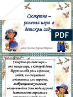 Syuzhetno - Rolevaya Igra v Detskom Sadu 2017