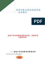 【勾地拿地】—策略—2019拿地、投资拓展及报批报建策略策略(75P).pdf