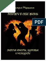 Разожги в себе жизн.pdf