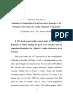 English Summary of Chinese Ambassador's Remarks