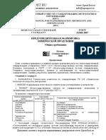 Гост 31340-2007 Предупредительная Маркировка (Дсту, Idt)