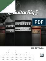 Guitar Rig 5 Manual Addendum Japanese