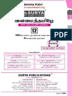 namma_kalvi_12th_tamil_unit_1_surya_guide.pdf