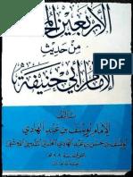 Al Arbaeen Al Mukhtara Min Ahadees Imam Abi Haneefa