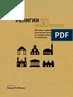 Религии за 30 секунд.pdf