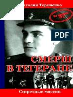 Tereschenko_A___SMERSh_v_Tegerane.epub