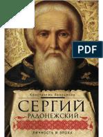 Averyanov K. Sergiyi Radonejskiyi