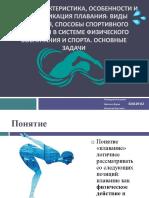 Obschaya Kharakteristika Osobennosti i Klassifikatsia Plavania