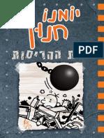 יומנו של חנון 14 - בית ההריסות / ג׳ף קיני